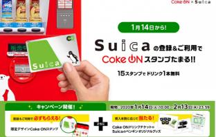 (出典:日本コカ・コーラおよび東日本旅客鉄道の報道発表資料より)