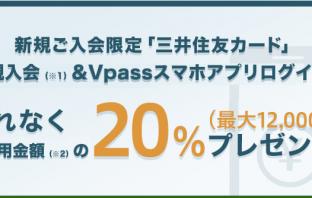 (出典:三井住友カードの20%還元キャンペーンページより)