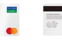 番号レスプラスチックカード券面イメージ(出典:クレディセゾンの報道発表資料より)