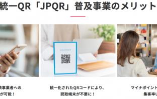 (出典:2020年度 統一QR「JPQR」普及事業ウェブサイトより)