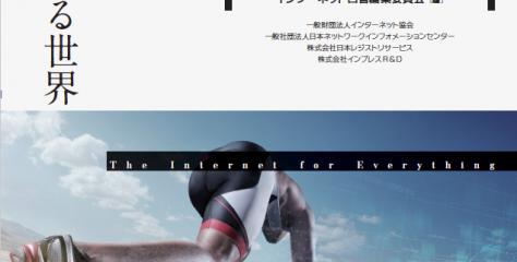 【掲載情報】『インターネット白書2020 / 5Gの先にある世界。』(インプレスR&D刊)に寄稿しました。