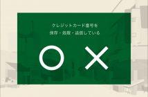 簡易診断ツールのクイズ画面(出典:日本クレジットカード協会の報道発表資料より)