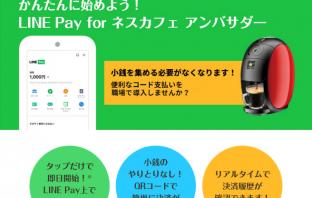 (出典:ネスレ日本のネスカフェアンバサダー専用オンラインショップページより)