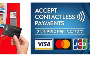 (出典:日本コカ・コーラ、および、ビザ・ワールドワイド・ジャパン、Mastercard、ジェーシービー、American Express Internationalらの報道発表資料より)