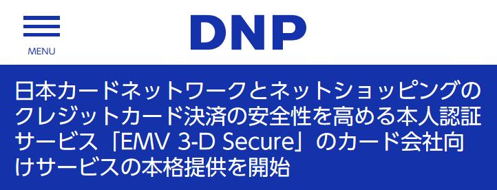(出典:大日本印刷の報道発表資料より)