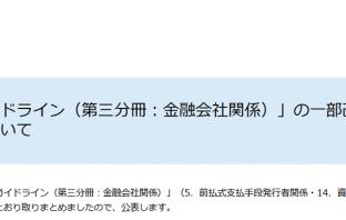 (出典:金融庁の報道発表資料より)