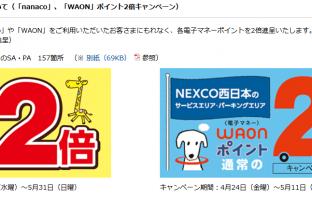 (出典:NEXCO西日本と西日本高速道路サービス・ホールディングスの報道発表資料より)