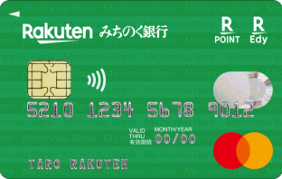 楽天カード(みちのく銀行デザイン>)(出典:楽天カードの報道発表資料より)