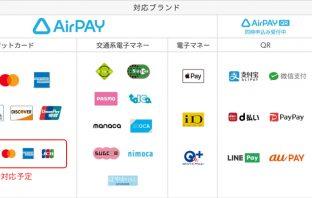 Airペイの対応ブランド(出典:リクルートの報道発表資料より)