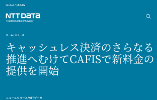(出典:NTTデータの報道発表資料より)