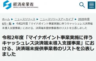 (出典:経済産業省の報道発表資料より)