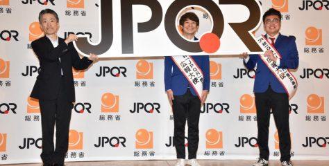 「ドーナツに穴はあってもJPQRのシステムに穴はない!」、総務省がJPQRのPRイベントを都内で開催