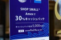 SHOP SMALLのキャンペーンステッカー(出典:アメリカン・エキスプレス・インターナショナル, Inc.)