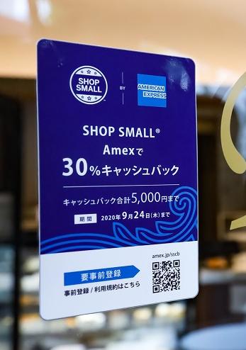 SHOP SMALLのキャンペーンステッカー(出典:アメリカン・エキスプレス・インターナショナル, Inc.の報道発表資料より)