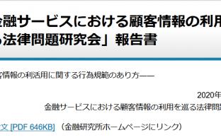(出典:日本銀行金融研究所の公表資料より)