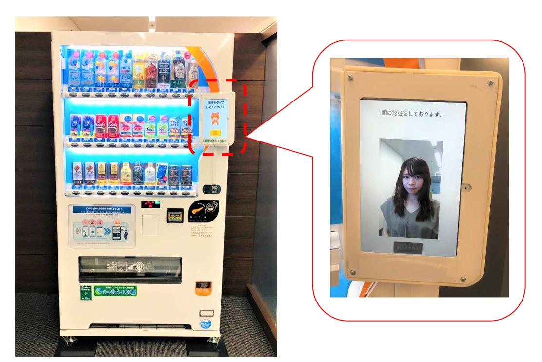 顔認証決済自販機の実験イメージ (出典:ダイドードリンコおよび日本電気の報道発表資料より)