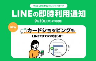 (出典:Line Pay、三井住友カード、ビザ・ワールドワイド・ジャパンの報道発表資料より)