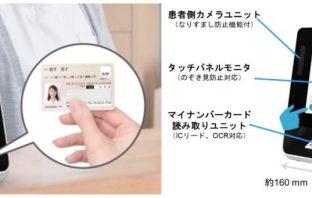 顔認証付きカードリーダー(マイナンバーカード対応)(出典:パナソニック システムソリューションズ ジャパンの報道発表資料より)