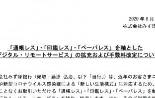 (出典:みずほ銀行の報道発表資料より)