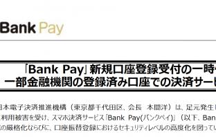 (出典:日本電子決済推進機構の報道発表資料より)