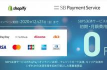 (出典:Shopify JapanおよびSBペイメントサービスの報道発表資料より)
