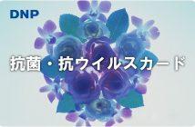 抗菌・抗ウイルス効果のある非接触ICカードのデザインサンプル(出典:大日本印刷の報道発表資料より)
