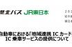 (出典:岩手県北自動車および東日本旅客鉄道の報道発表資料より)