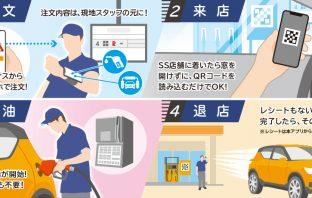 フルサービスステーション向け「スマホで給油オーダー」利用手順