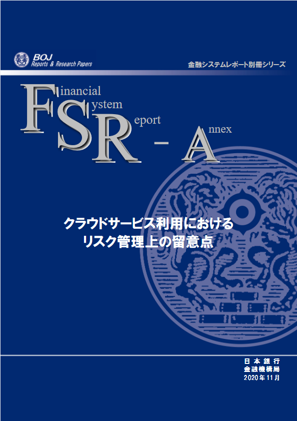 (出典:日本銀行決済機構局 金融システムレポート別冊「クラウドサービス利用におけるリスク管理上の留意点」より)