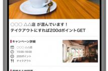 アプリの画面イメージ(出典:九州大学持続的共進化地域創成拠点およびNTTドコモの報道発表資料より)