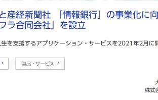 (出典:大日本印刷と産業経済新聞社の報道発表資料より)