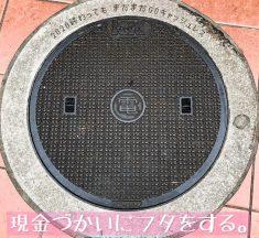 電子決済マガジンは、2021年も日本のキャッシュレス化を応援し続けます。
