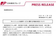 (出典:ゆうちょ銀行の報道発表資料より)