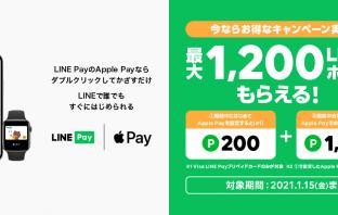 (出典:LINE Payの報道はより)