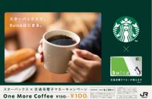 (出典:スターバックス コーヒー ジャパンと北海道旅客鉄道、東日本旅客鉄道、東海旅客鉄道、西日本旅客鉄道、九州旅客鉄道の報道発表資料より)