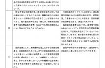 コメントの概要及びコメントに対する金融庁の考え方(出典:金融庁の報道発表資料より)