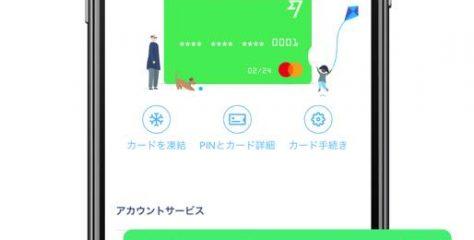 非・バンクが発行する「デビットカード」が日本上陸、57通貨を保有できるTransferWiseの多通貨口座と連動