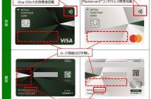 カードデザイン(三井住友カードの報道発表資料より)