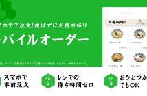 (出典:丸亀製麺の報道発表資料より)