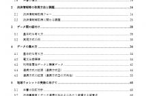 (出典:一般社団法人キャッシュレス推進協議会『地域におけるデータ利活用のためのコード決済情報等の取得に係る標準APIガイドライン』)
