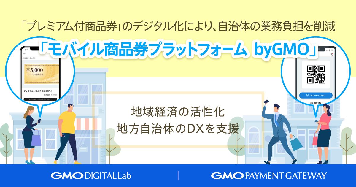 (出典:GMOデジタルラボおよびGMOペイメントゲートウェイの報道発表資料より)