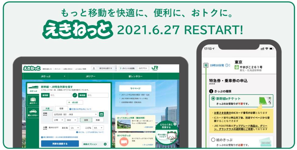 (出典:東日本旅客鉄道の報道発表資料より)