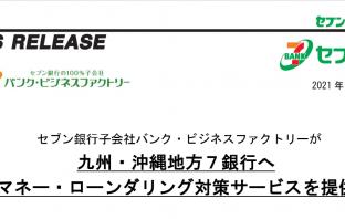 (出典:セブン銀行の報道発表資料より)