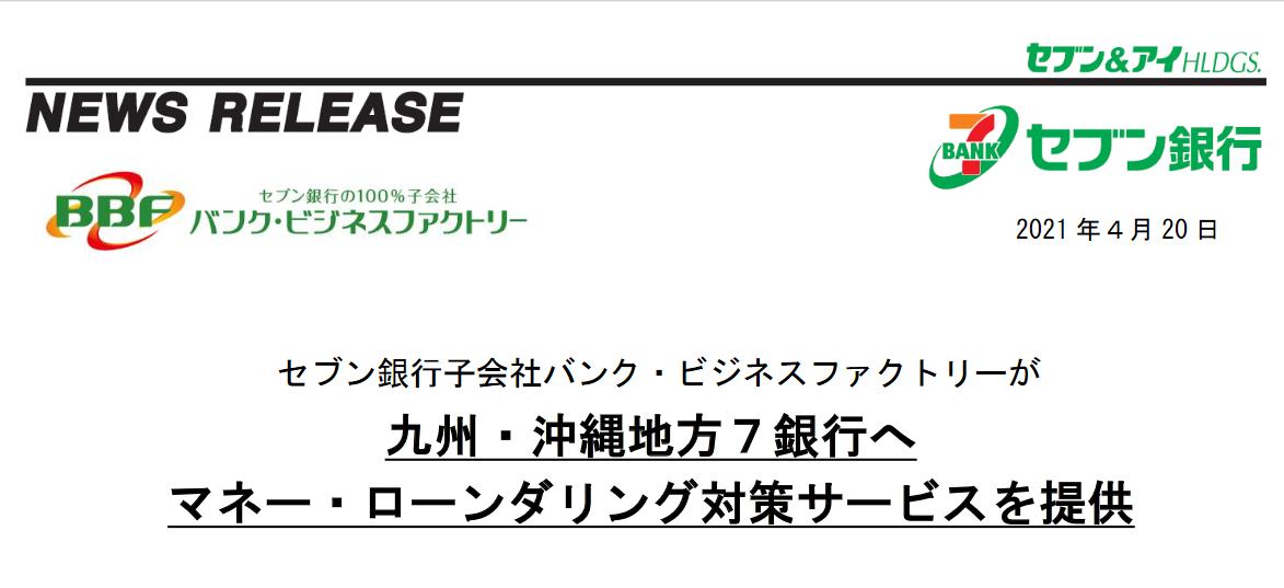 (出典:バンク・ビジネスファクトリーの報道発表資料より)