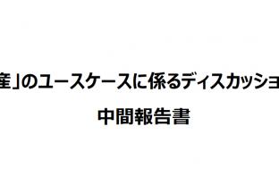 (出典:一般社団法人日本暗号資産ビジネス協会の報道発表資料より)
