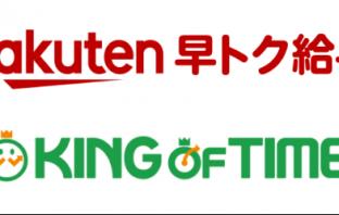 (出典:楽天カードの報道発表資料より)