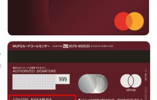 三菱UFJカードの券面イメージ(出典:三菱UFJニコスの報道発表資料より)
