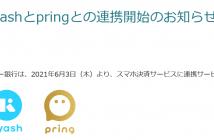 (出典:ソニー銀行の報道発表資料より)
