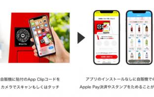 App Clip利用イメージ(出典:日本コカ・コーラの報道発表資料より)
