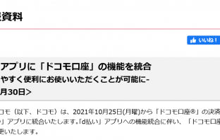 (出典:NTTドコモの報道発表資料より)